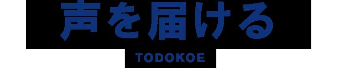 声を届ける TODOKOE